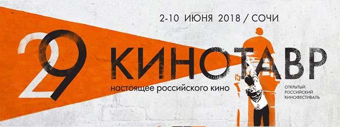 """kinotavr ru2018 fbfb - """"Кинотавр 2018"""": открытие состоялось"""