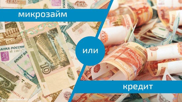1546598159 chem mikrozaym otlichaetsya ot kredita - Что взять: кредит или микрозайм?