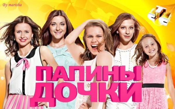 """papiny dochki 1 - Как сегодня выглядят и чем занимаются """"Папины дочки"""""""