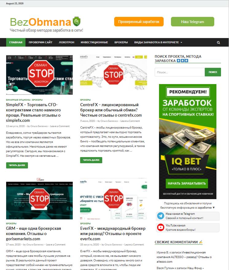 BezObmana 1 - Самые актуальные обзоры легальных видов онлайн-заработка от проекта BezObmana