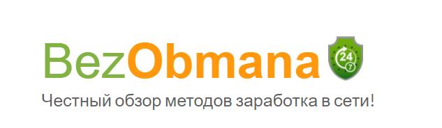 Сервис BezObmana
