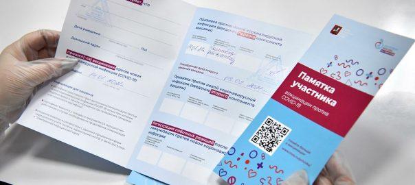 ковидный паспорт в России