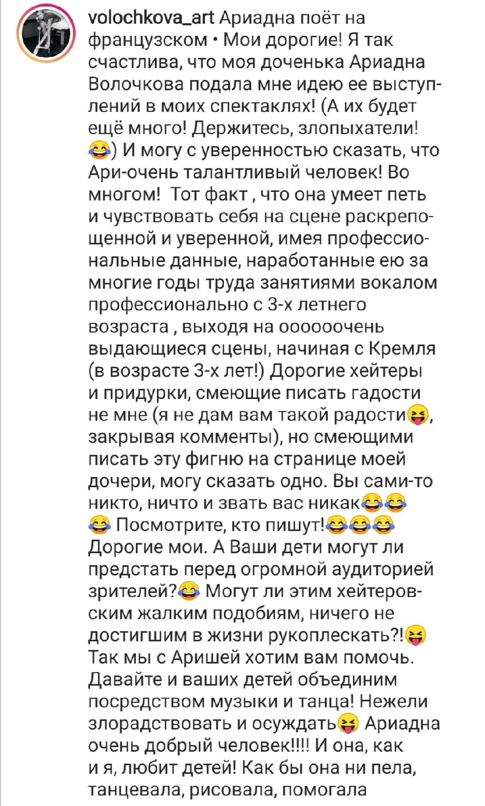 Volochkova - 15-летняя дочь Волочковой спела на спектакле матери и получила шквал критики