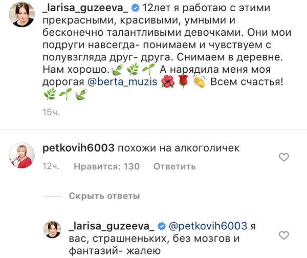 """guzeeva2 - """"Доска позора"""" Настасьи Самбурской или как ответить хейтерам"""
