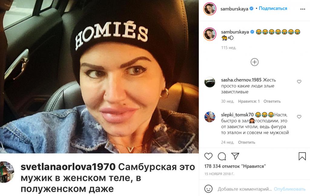 """samburskaya3 1024x647 - """"Доска позора"""" Настасьи Самбурской или как ответить хейтерам"""