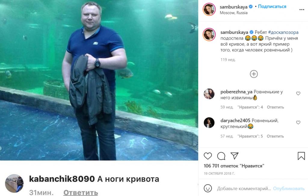 """samburskaya4 1024x653 - """"Доска позора"""" Настасьи Самбурской или как ответить хейтерам"""