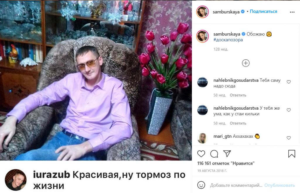 """samburskaya5 1024x660 - """"Доска позора"""" Настасьи Самбурской или как ответить хейтерам"""