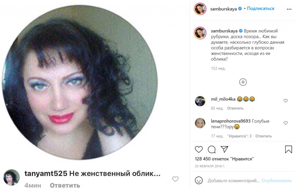 """samburskaya6 1024x655 - """"Доска позора"""" Настасьи Самбурской или как ответить хейтерам"""