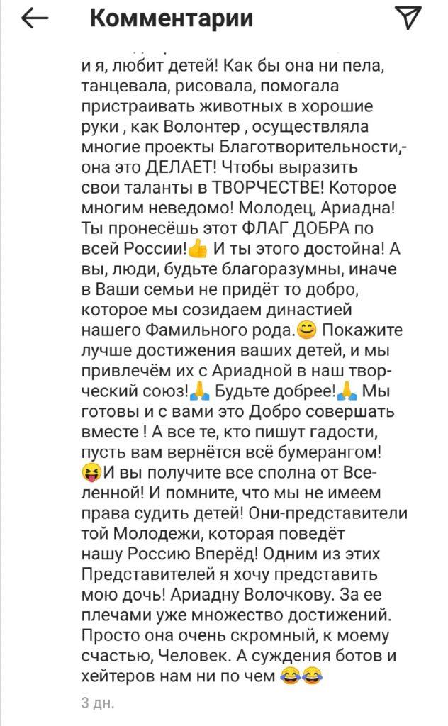 volochkova1 632x1024 - 15-летняя дочь Волочковой спела на спектакле матери и получила шквал критики