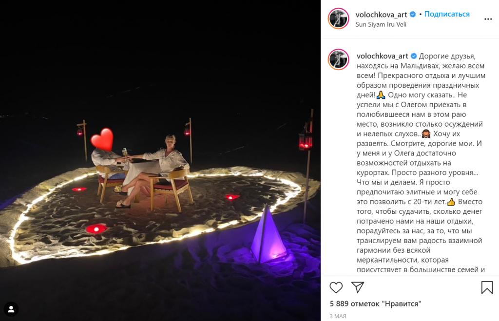 Волочкова и Олег