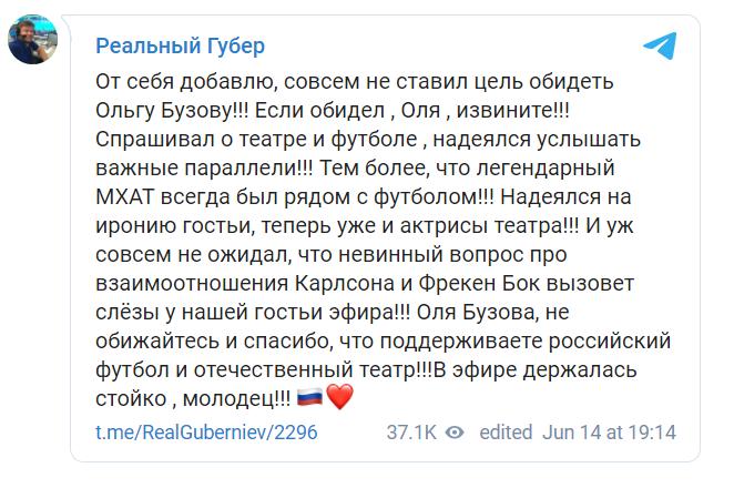Губерниев