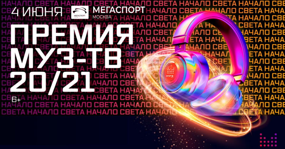 Премия Муз ТВ 2021
