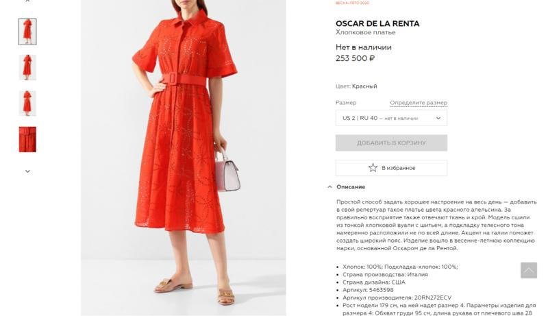 Платье Кабаевой