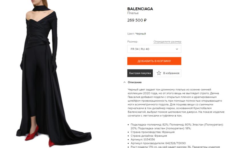 Сколько стоит черное платье Баленсиага