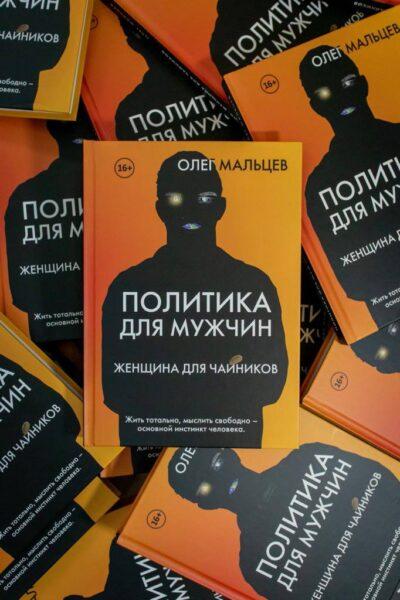Книга Политика для мужчин. Женщина для чайников.